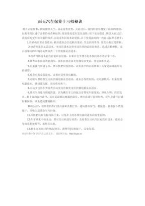 雨天汽车保养十三招秘诀.doc