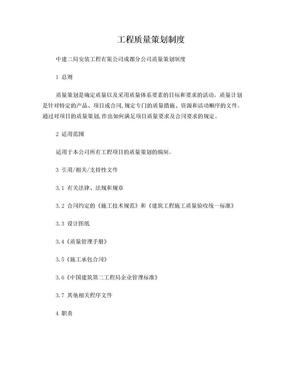工程质量策划制度.doc