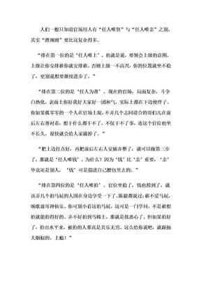 官场用人 潜规则全云霞(1)(3).doc