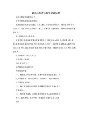 建筑工程竣工验收会议纪要.doc