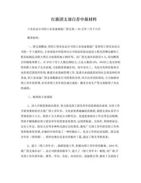 申报材料    红旗团支部自荐申报材料.doc