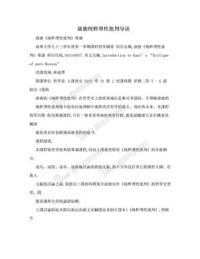 康德纯粹理性批判导读.doc
