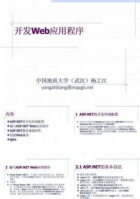 C#开发Web应用程序.ppt