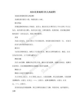双扣比赛规则(四人两副牌).doc