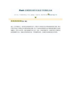 制作庆祝春节的烟花动画.doc