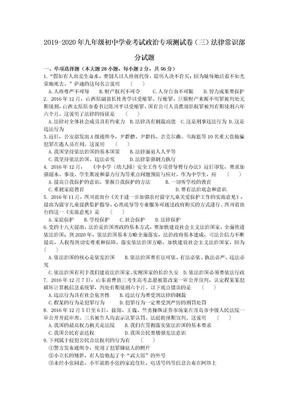 2019-2020年九年级初中学业考试政治专项测试卷(三)法律常识部分试题.doc