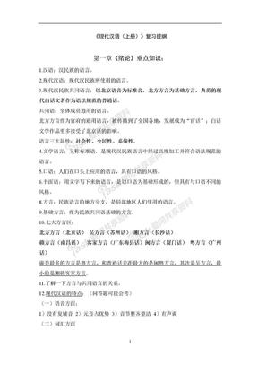 现代汉语(上册)期末复习重点总结.doc