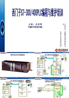 西门子PLC硬件组态.ppt