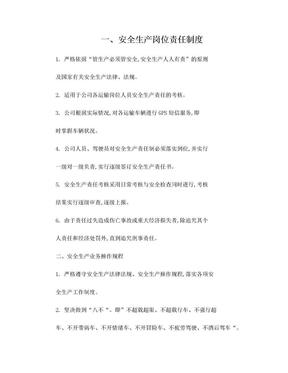 运输公司制度上墙文档.doc