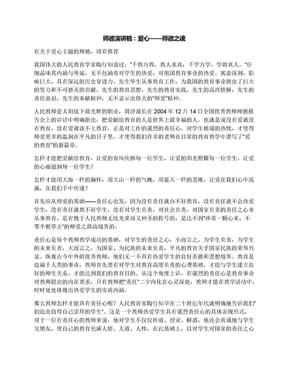 师德演讲稿:爱心——师德之魂.docx