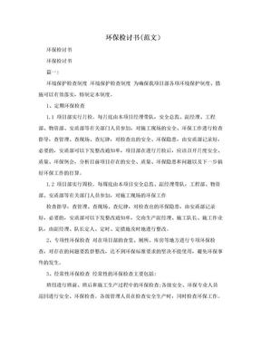 环保检讨书(范文).doc