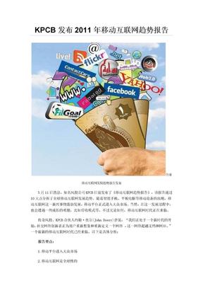 KPCB发布2011年移动互联网趋势报告.doc