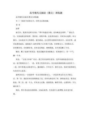 高考现代文阅读(散文)训练题.doc