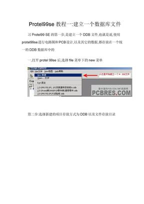 Protel99se教程.doc