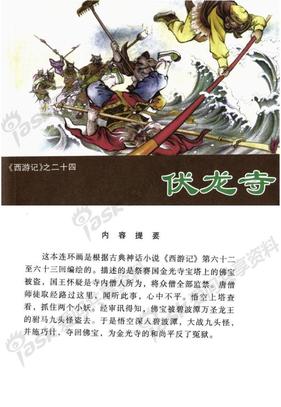 西游记_连环画_小人书_第24卷_伏龙寺.pdf