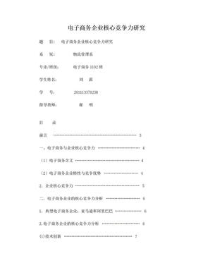 电子商务企业核心竞争力研究.doc