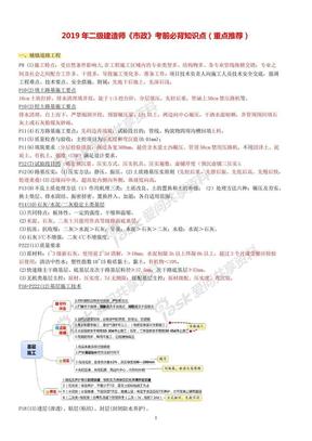 2019年二级建造师《市政》考前必背知识点(重点推荐).pdf