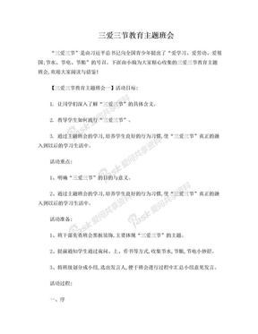 三爱三节教育主题班会.doc