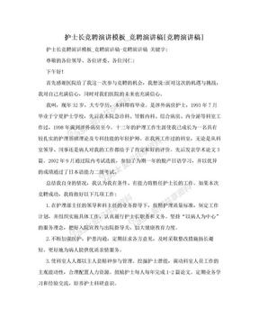 护士长竞聘演讲模板_竞聘演讲稿[竞聘演讲稿].doc