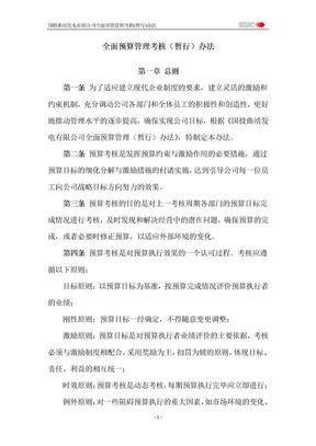 全面预算管理考核办法(修改).doc
