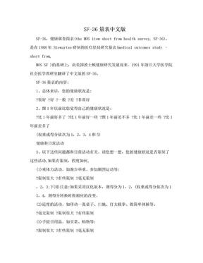 SF-36量表中文版.doc
