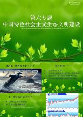 中国特色社会主义生态文明建设.ppt