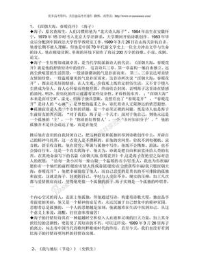 高考作文素材高考作文课文素材集(1).doc