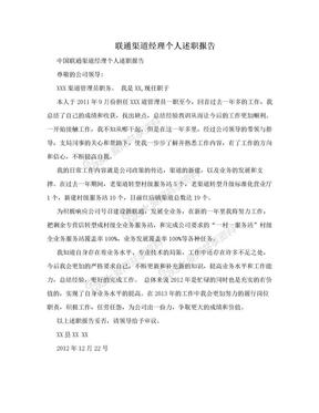 联通渠道经理个人述职报告.doc