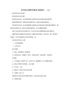 民办幼儿园财务报表(最新版) .doc.doc