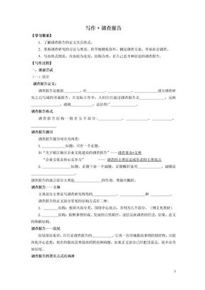 调查报告 (3).doc