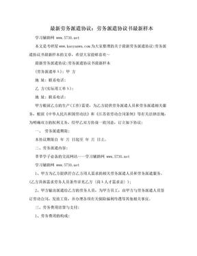 最新劳务派遣协议:劳务派遣协议书最新样本.doc