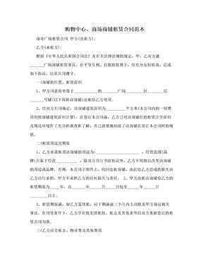 购物中心、商场商铺租赁合同范本.doc