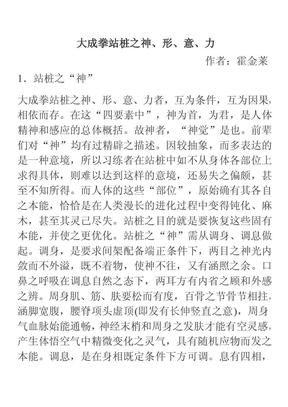 大成拳站桩之神、形、意、力.pdf