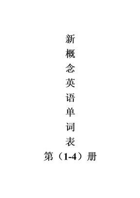 新概念英语单词表第(1-4)册新概念英语单词表第(1-4)册-扉页.doc