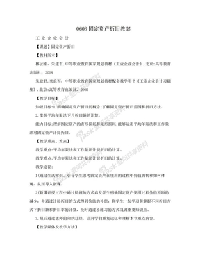 0603固定资产折旧教案.doc