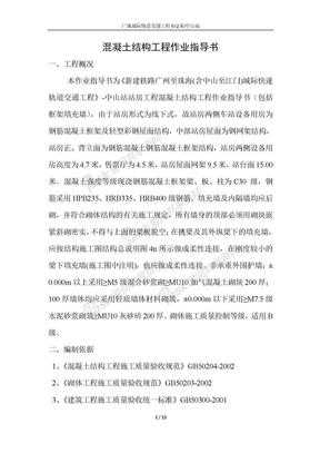 混凝土结构工程作业指导书.doc