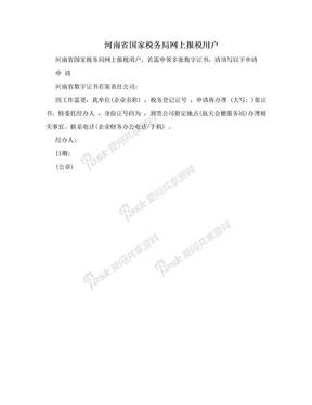 河南省国家税务局网上报税用户.doc