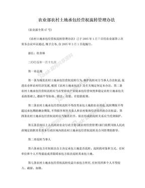 农业部 第47号令 农业部农村土地承包经营权流转管理办法.doc