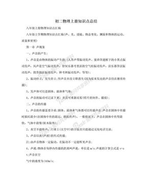 初二物理上册知识点总结.doc