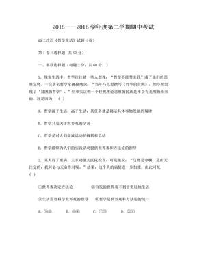 高二政治必修四期中测试卷及答案2016.doc