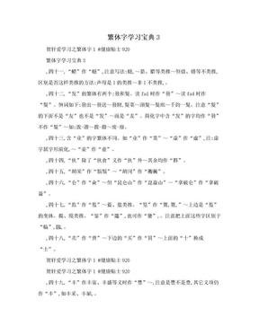 繁体字学习宝典3.doc
