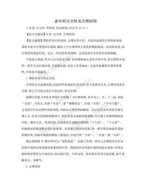 论中药安全性及合理应用.doc