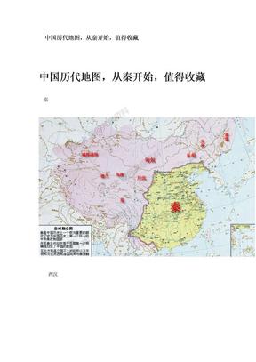 中国历代地图,从秦开始,值得收藏.doc