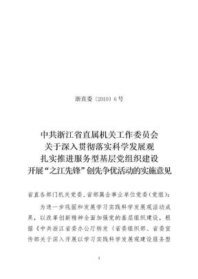 党委部门创先争优活动方案.doc