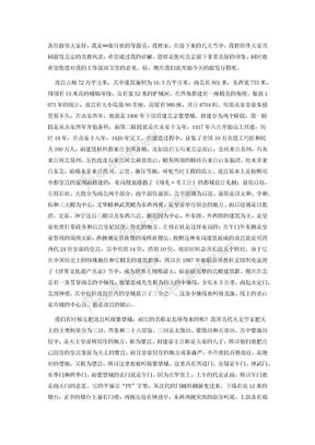 北京故宫导游词.docx