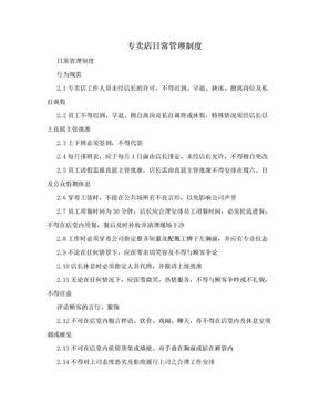 专卖店日常管理制度.doc