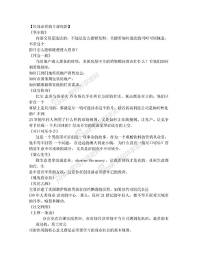 经商必看的十部电影.doc