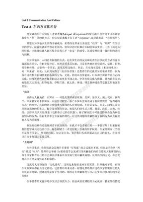 研究生英语综合教程 崔校平 翻译及课后答案 Unit2.docx