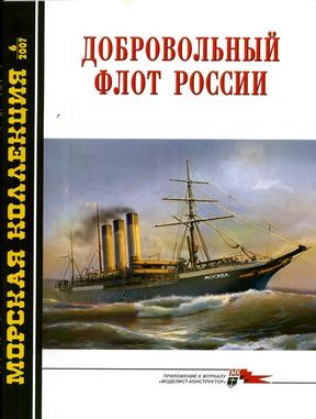 Морская коллекция 2007-06.Добровольный.флот.России.pdf