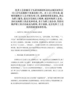 优秀工会积极分子先进事迹材料.doc